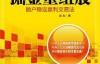 掘金重组股:散户稳定赢利交易法-彭友-pdf,epub,mobi,txt,azw3电子书下载