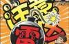 青春痘系列:注意雷区:09年最雷人的笑话大全-黄小喵-pdf,epub,mobi,txt,azw3电子书下载