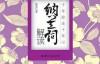 纳兰词解读-pdf,epub,mobi,txt,azw3电子书下载
