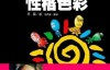 跟乐嘉学性格色彩-乐嘉-pdf,epub,mobi,txt,azw3电子书下载