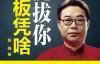 老板凭啥提拔你-赵强-pdf,epub,mobi,txt,azw3电子书下载