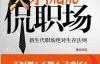 茅侃侃侃职场-茅侃侃-pdf,epub,mobi,txt,azw3电子书下载