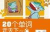 20个单词走天下-王建南 著-pdf,epub,mobi,txt,azw3电子书下载
