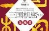 三国机密:龙难日(上)-马伯庸-pdf,epub,mobi,txt,azw3电子书下载