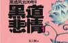黑道悲情.2-孔二狗-pdf,epub,mobi,txt,azw3电子书下载