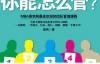 给你一个团队,你能怎么管?-赵伟-pdf,epub,mobi,txt,azw3电子书下载