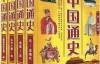 彩版图文天下·中国通史(元—近现代)-墨人-pdf,epub,mobi,txt,azw3电子书下载