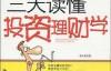 三天读懂投资理财学-李久佳-pdf,epub,mobi,txt,azw3电子书下载