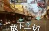 放下一切去旅行-刘小顺-pdf,epub,mobi,txt,azw3电子书下载