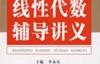 全国硕士研究生入学考试辅导教程.政治分册-刘小平-pdf,epub,mobi,txt,azw3电子书下载