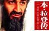 本·拉登传——一个恐怖大亨的隐秘人生-【美】萨森,【叙利亚】拉登-pdf,epub,mobi,txt,azw3电子书下载