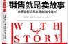 卖故事-黄学焦 赵彤 著-pdf,epub,mobi,txt,azw3电子书下载