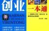 开店创业一本通-陈达萌-pdf,epub,mobi,txt,azw3电子书下载