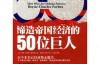缔造帝国经济的50位巨人-(美)博泰·查尔斯·福布斯-pdf,epub,mobi,txt,azw3电子书下载