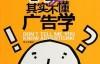 你其实不懂广告学-刘伟-pdf,epub,mobi,txt,azw3电子书下载