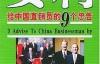 安利给中国直销员的9个忠告-陈荣华-pdf,epub,mobi,txt,azw3电子书下载