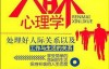人脉心理学-夏浩 著-pdf,epub,mobi,txt,azw3电子书下载