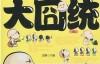 大囧统-雷懵-pdf,epub,mobi,txt,azw3电子书下载