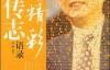 柳传志精彩语录-刘雯-pdf,epub,mobi,txt,azw3电子书下载