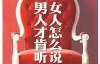 女人怎么说,男人才肯听-陈媛媛-pdf,epub,mobi,txt,azw3电子书下载
