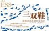 三双鞋-(美)谢家华-pdf,epub,mobi,txt,azw3电子书下载
