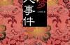 红楼梦杀人事件-江晓雯-pdf,epub,mobi,txt,azw3电子书下载