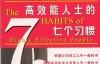 高效能人士的十个习惯-江华-pdf,epub,mobi,txt,azw3电子书下载