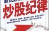 股民不可不知的88条炒股纪律-赵文明-pdf,epub,mobi,txt,azw3电子书下载