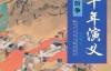 五千年演义:五代纷争-钱世明-pdf,epub,mobi,txt,azw3电子书下载