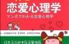 每天懂一点恋爱心理学-穆铭-pdf,epub,mobi,txt,azw3电子书下载