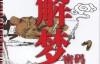 梦境传真-解梦密码-pdf,epub,mobi,txt,azw3电子书下载