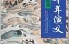 五千年演义:晚清血泪-马光复-pdf,epub,mobi,txt,azw3电子书下载