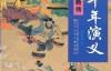 五千年演义:随唐新传-吴梦起-pdf,epub,mobi,txt,azw3电子书下载