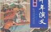 五千年演义:战国争雄-赵俄-pdf,epub,mobi,txt,azw3电子书下载