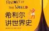 希利尔讲世界史-(美)希利尔,陈继华,刘娟-pdf,epub,mobi,txt,azw3电子书下载