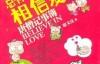 总有一头猪相信爱情:唐僧记事簿-廖文克-pdf,epub,mobi,txt,azw3电子书下载