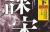 谋说天下·谋宋-甘谷-pdf,epub,mobi,txt,azw3电子书下载