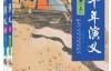 五千年演义:大明盛衰-吴梦起-pdf,epub,mobi,txt,azw3电子书下载