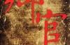 乡官-胡水-pdf,epub,mobi,txt,azw3电子书下载