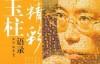 史玉柱精彩语录-彭征,姚志勇-pdf,epub,mobi,txt,azw3电子书下载