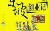 苏东坡创业记-吉祥河-pdf,epub,mobi,txt,azw3电子书下载