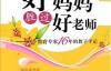 我的教育故事-秦海地-pdf,epub,mobi,txt,azw3电子书下载
