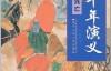 五千年演义:三国兴亡-隐石霖-pdf,epub,mobi,txt,azw3电子书下载