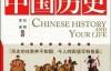 每天读点中国历史-罗宾,邓多-pdf,epub,mobi,txt,azw3电子书下载