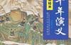 五千年演义:南北朝始末-阎德容-pdf,epub,mobi,txt,azw3电子书下载