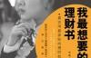 我最想要的理财书-李南-pdf,epub,mobi,txt,azw3电子书下载
