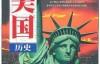 一本书读懂美国历史-张久龙-pdf,epub,mobi,txt,azw3电子书下载