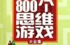 哈佛给学生做的800个思维游戏大全集-雅瑟,凡禹-pdf,epub,mobi,txt,azw3电子书下载