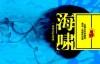 海嘯-pdf,epub,mobi,txt,azw3电子书下载
