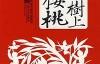 石榴树上结樱桃-pdf,epub,mobi,txt,azw3电子书下载